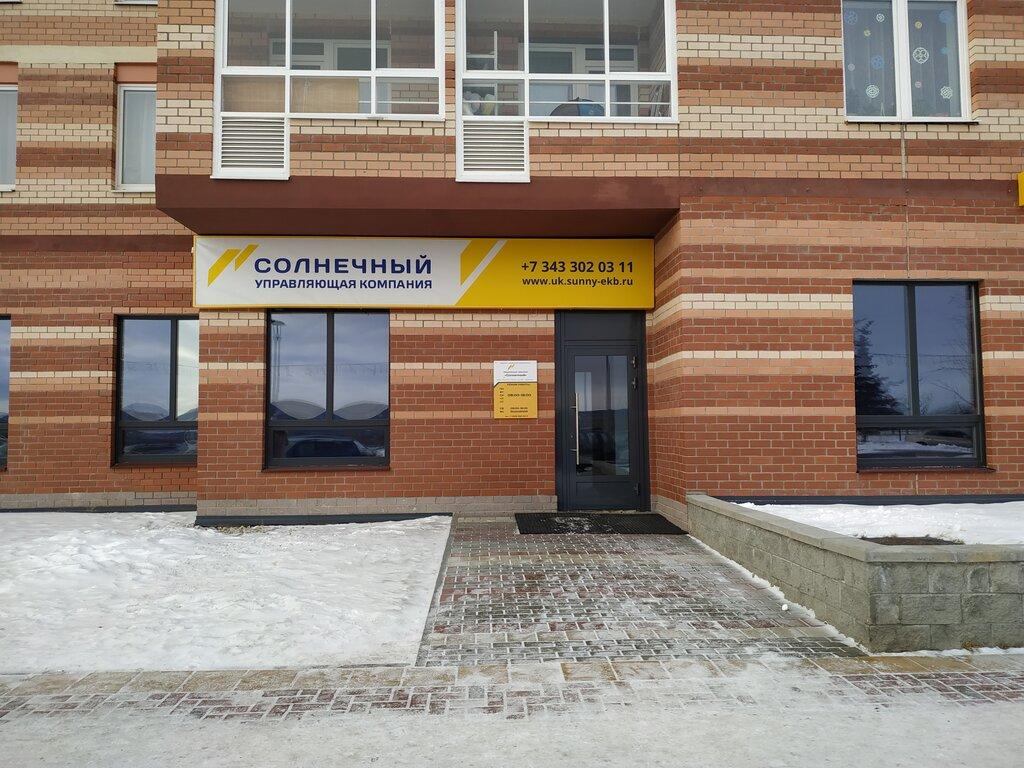 коммунальная служба — Солнечный — Екатеринбург, фото №2