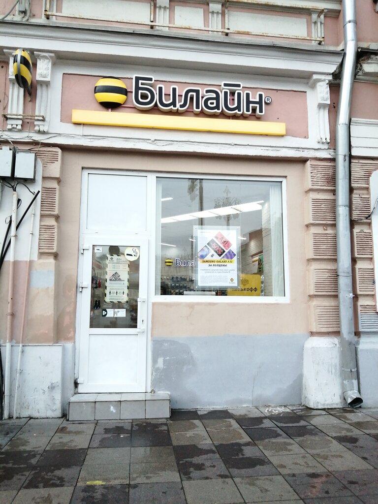 салон связи — Билайн — Москва, фото №1