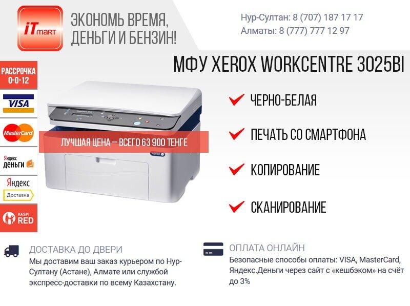 интернет-магазин — ITmart. kz_Уральск — Уральск, фото №1