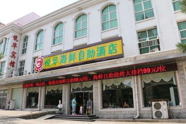 Beidaihe Yuehua Hotel