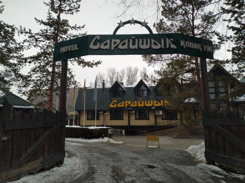 Сарайшык