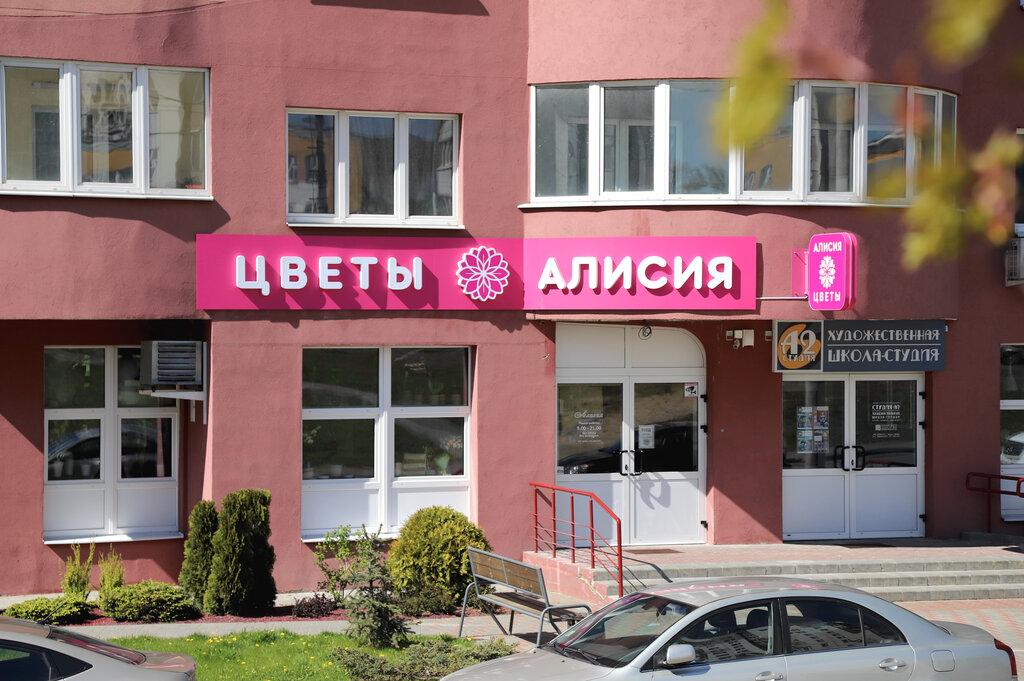 магазин цветов — Алисия Цветы и Подарки — Минск, фото №1