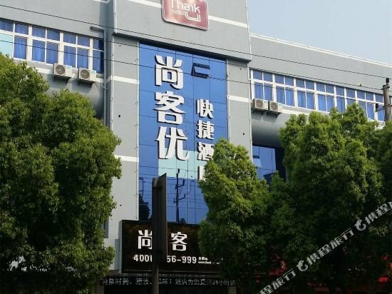 Thank Inn Plus Hotel Ningbo Beilun Xinda Road