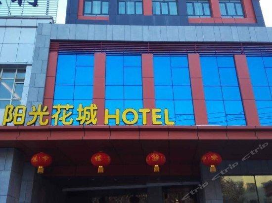 Yangguang Huacheng Hotel