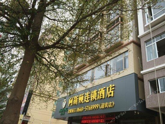 Asidun Chain Hotel Maoming Shuidong