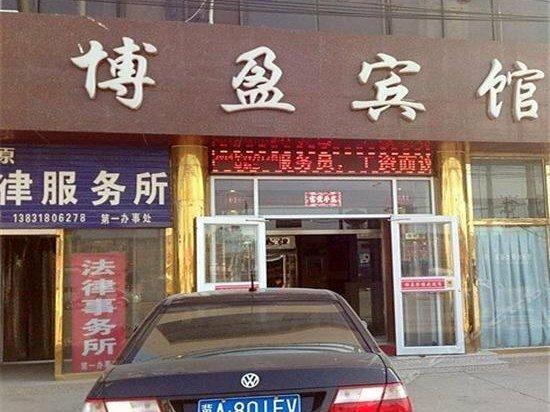Jizhou Boying Hotel