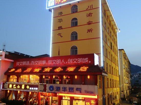 Xiangtu Chuanyu Business Hotel