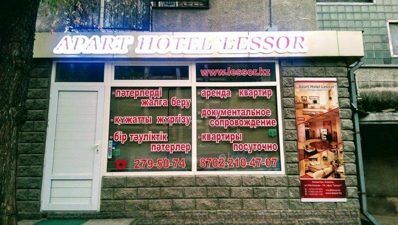 Апартаменты Lessor 104