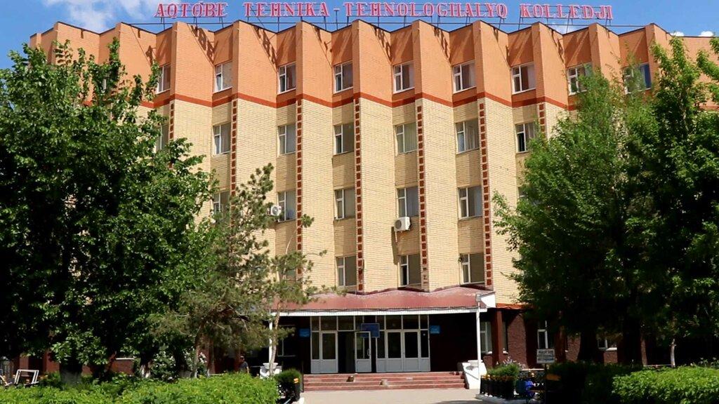 колледж — ЧУ Актюбинский технико-технологический колледж — Актобе, фото №1