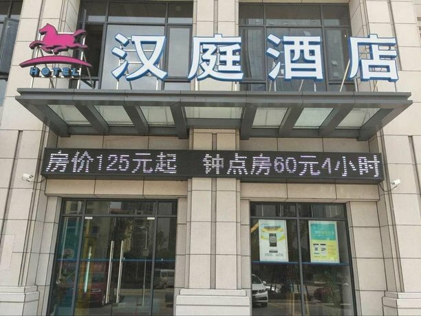 Hanting Express Nanchang Xiaolan Industrial Park