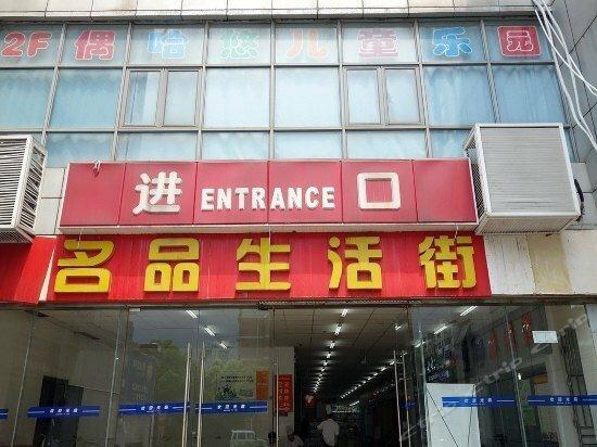 99 Inn Shanghai Changjiang South Road