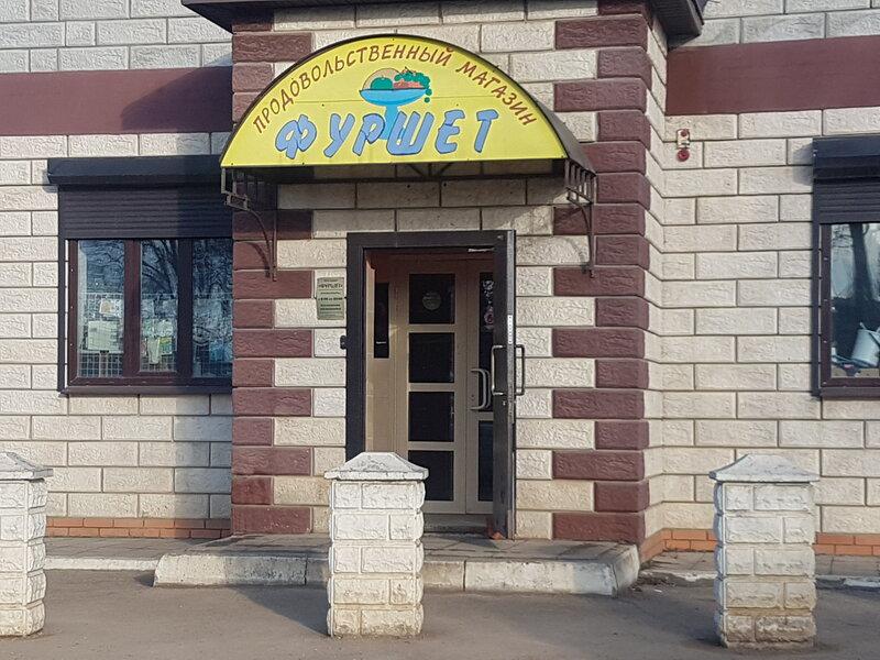 Мини-отель Боровск