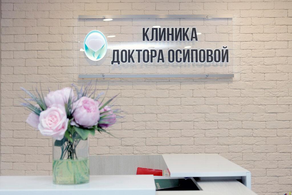 стоматологическая клиника — Клиника доктора Осиповой — Москва, фото №1