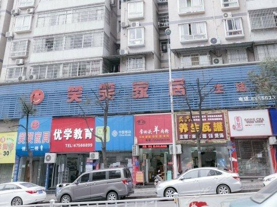 Tianhui No. 1 Hotel