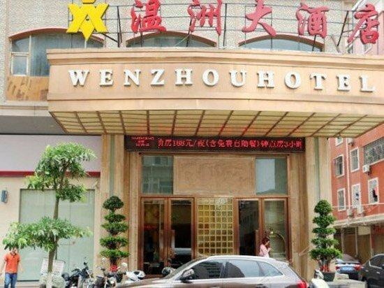 Wenzhou Hotel - Shishi
