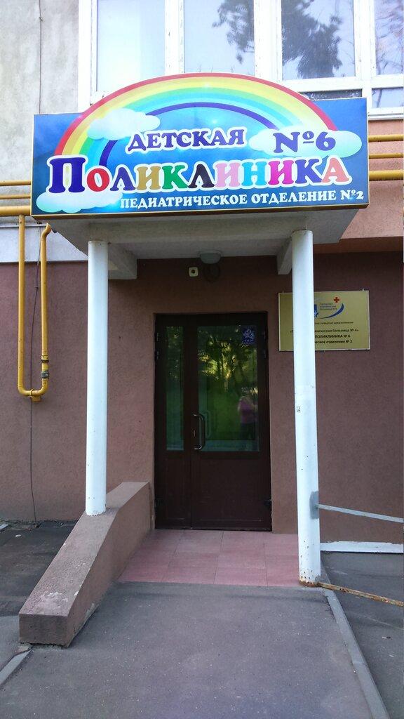 Взрослая поликлиника № 9 - Областное бюджетное учреждение ...