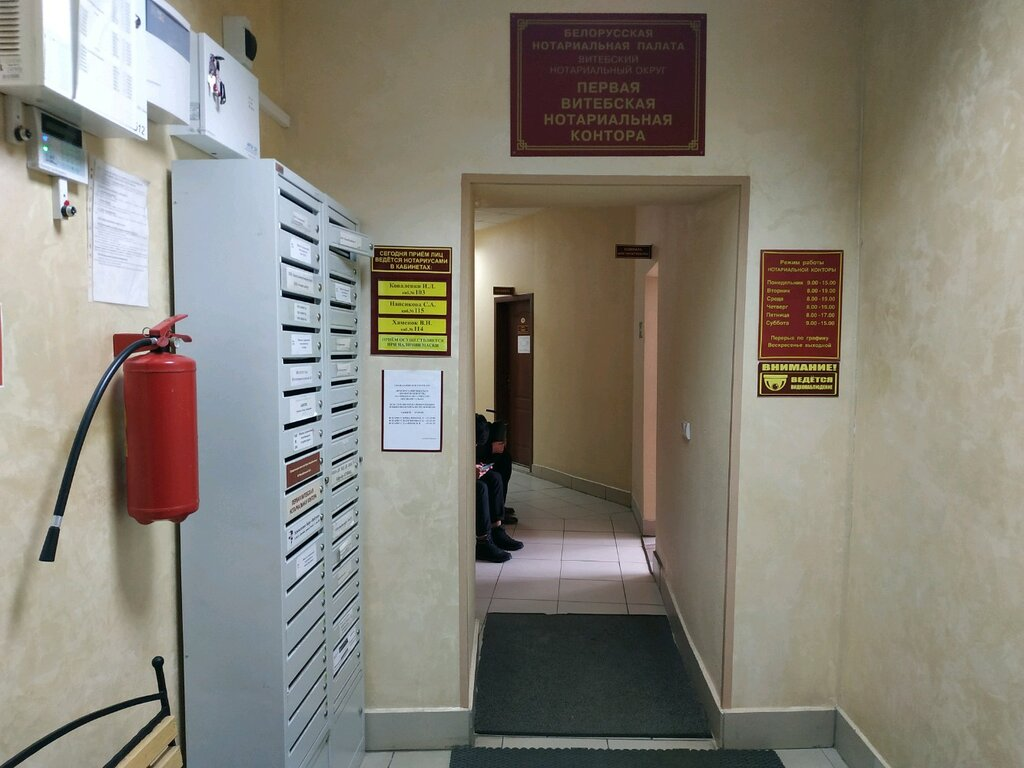 нотариусы — Первая Витебская нотариальная контора — Витебск, фото №2