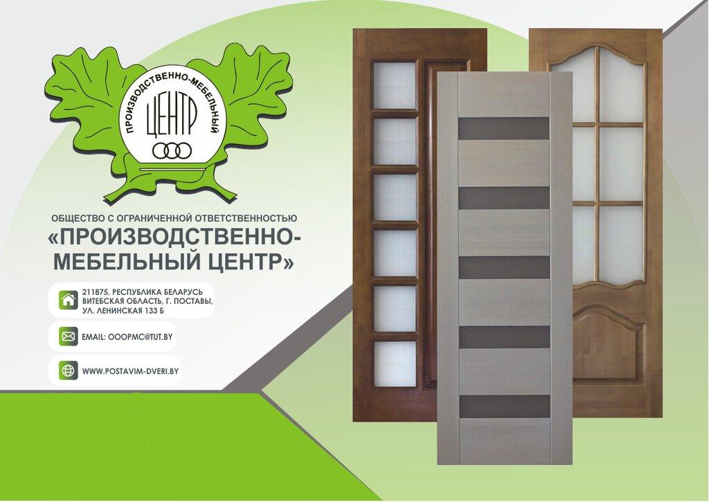 строительный магазин — Производственно-мебельный центр — Поставы, фото №1