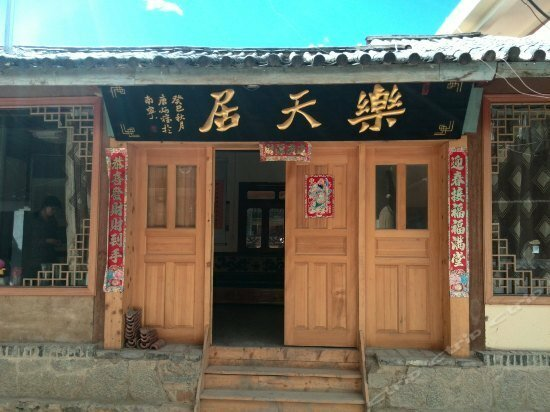 Shangri-La Le Tian Ju