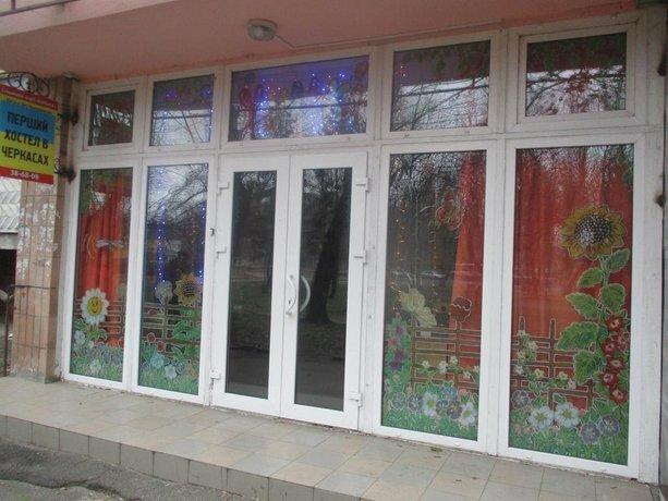 Pershyy Hostel u Cherkasah