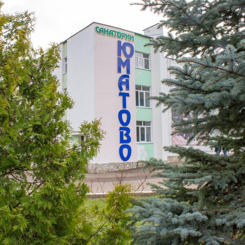 Санаторий Юматово