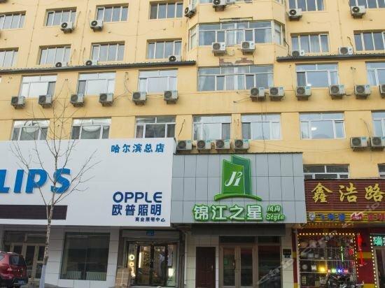 Jinjiang Inn Style Harbin Songhuajiang Bank Daxin Street