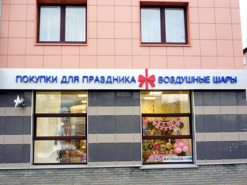товары для праздника — Волшебник Соцгород — Казань, фото №2