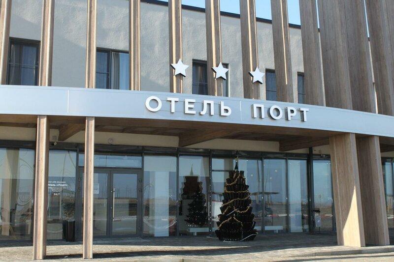 Фанагория Отель Порт