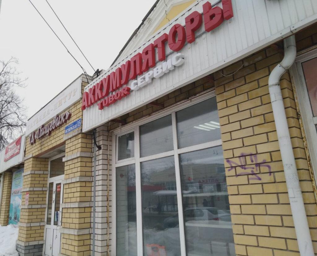 аккумуляторы и зарядные устройства — Tubor — Дзержинск, фото №1