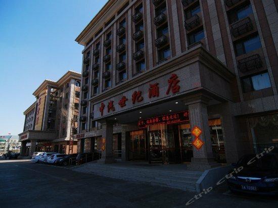 Hedong Zhongqi Shiji Hotel