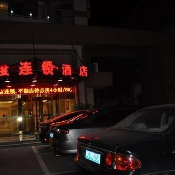 Jiaxing Baidu Business Hotel - Pinghu