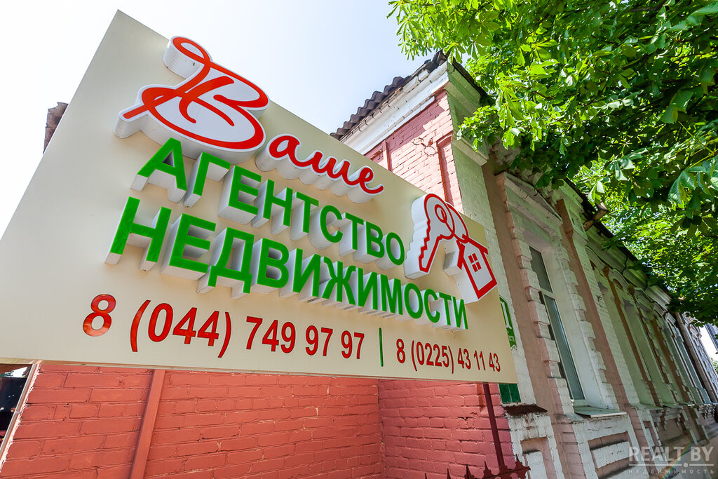 агентство недвижимости — Ваше Агентство недвижимости — Бобруйск, фото №1