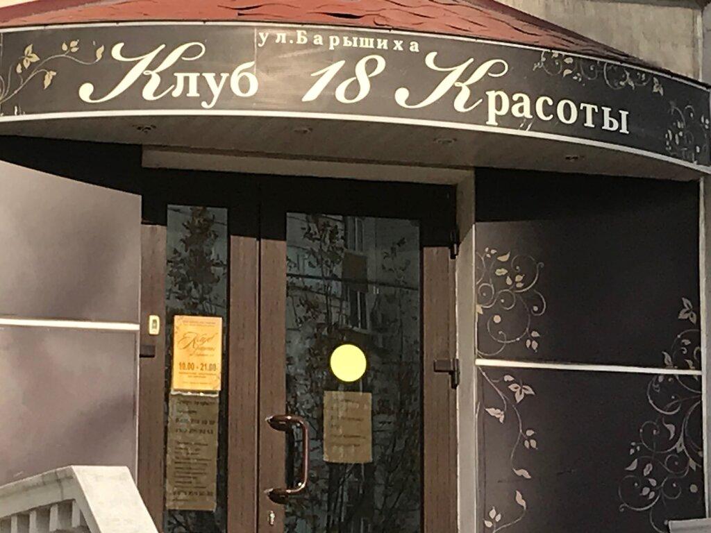 Клуб красоты салон москва латинские танцы клуб москва