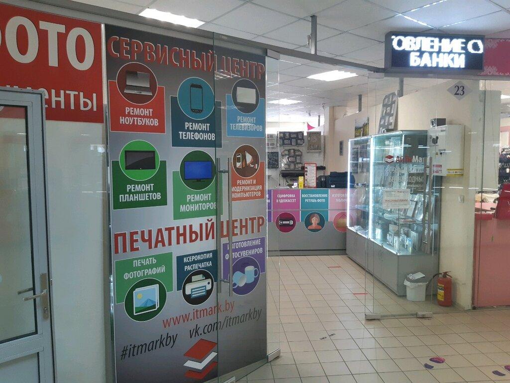 копировальный центр — АйТиМарк — Минск, фото №2