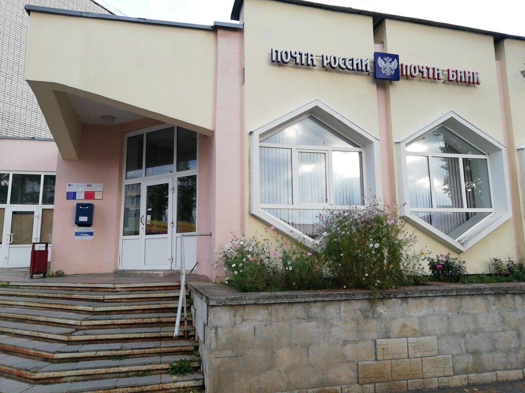 почтовое отделение — Отделение почтовой связи № 607185 — Саров, фото №1