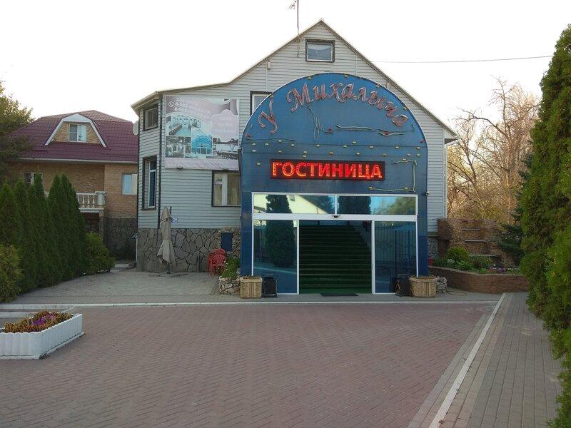 У Михалыча