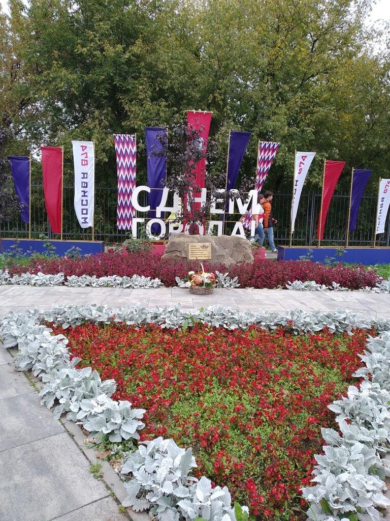 парк культуры и отдыха — Парк Северное Тушино — Москва, фото №1