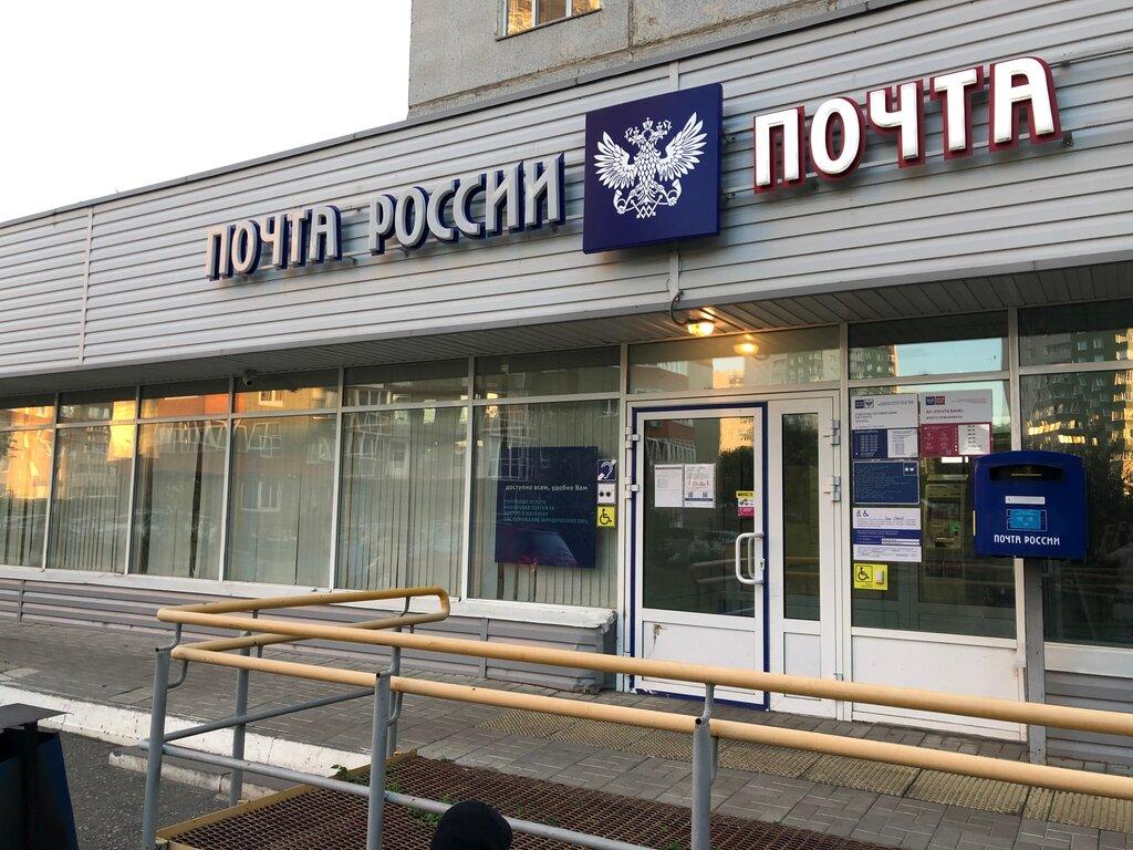 post office — Otdeleniye pochtovoy svyazi Omsk 644112 — Omsk, photo 1