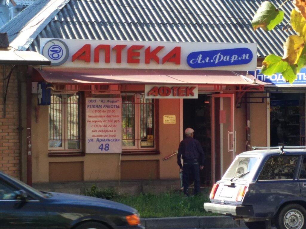 аптека — Алфарм — Владикавказ, фото №2
