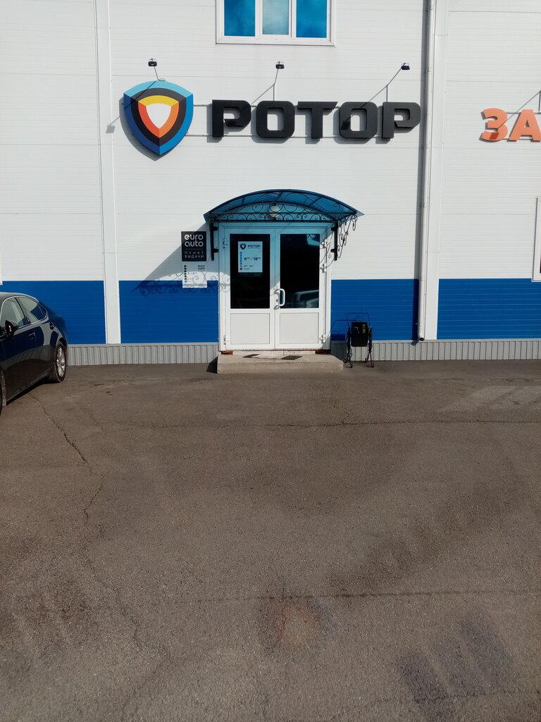 Красноярск Магазин Ротор Резина Для Мотоблока