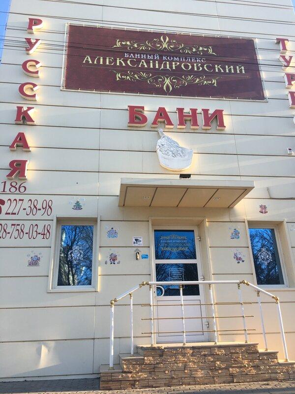 Банный Комплекс Александровск