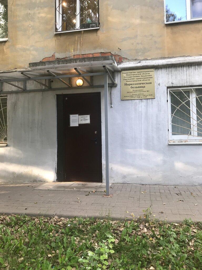 Платная наркологическая клиника нижний новгород вывод из запоя на дому спб