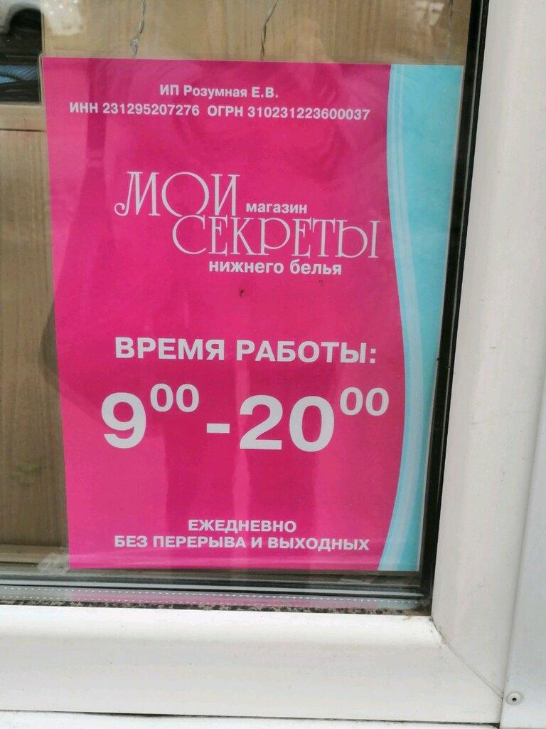 Магазин женского белья мои секреты женское белье хлопок