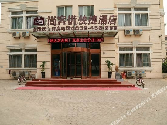 Thank Inn Plus Hotel Tianjin Tanggu Railway Station