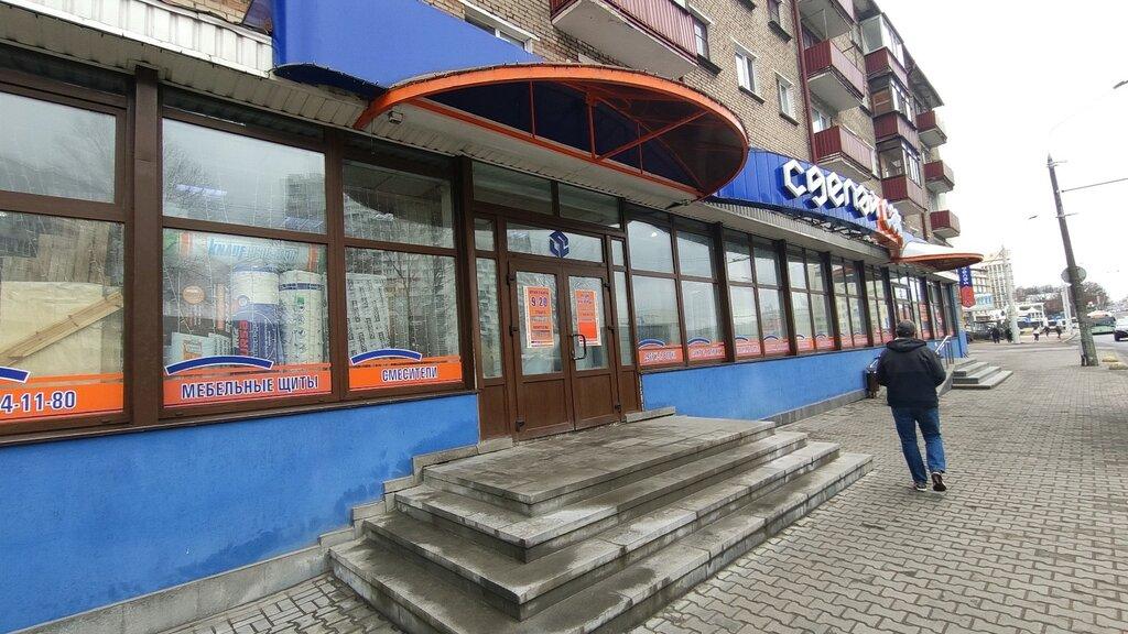 строительный магазин — Сделай сам — Минск, фото №2