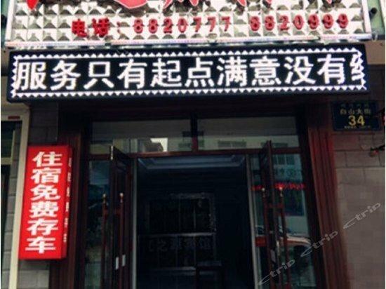 Jiang Zhi Yuan Inn