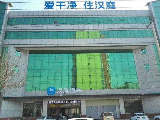 Hanting Hotel Xingtai Qinghe County