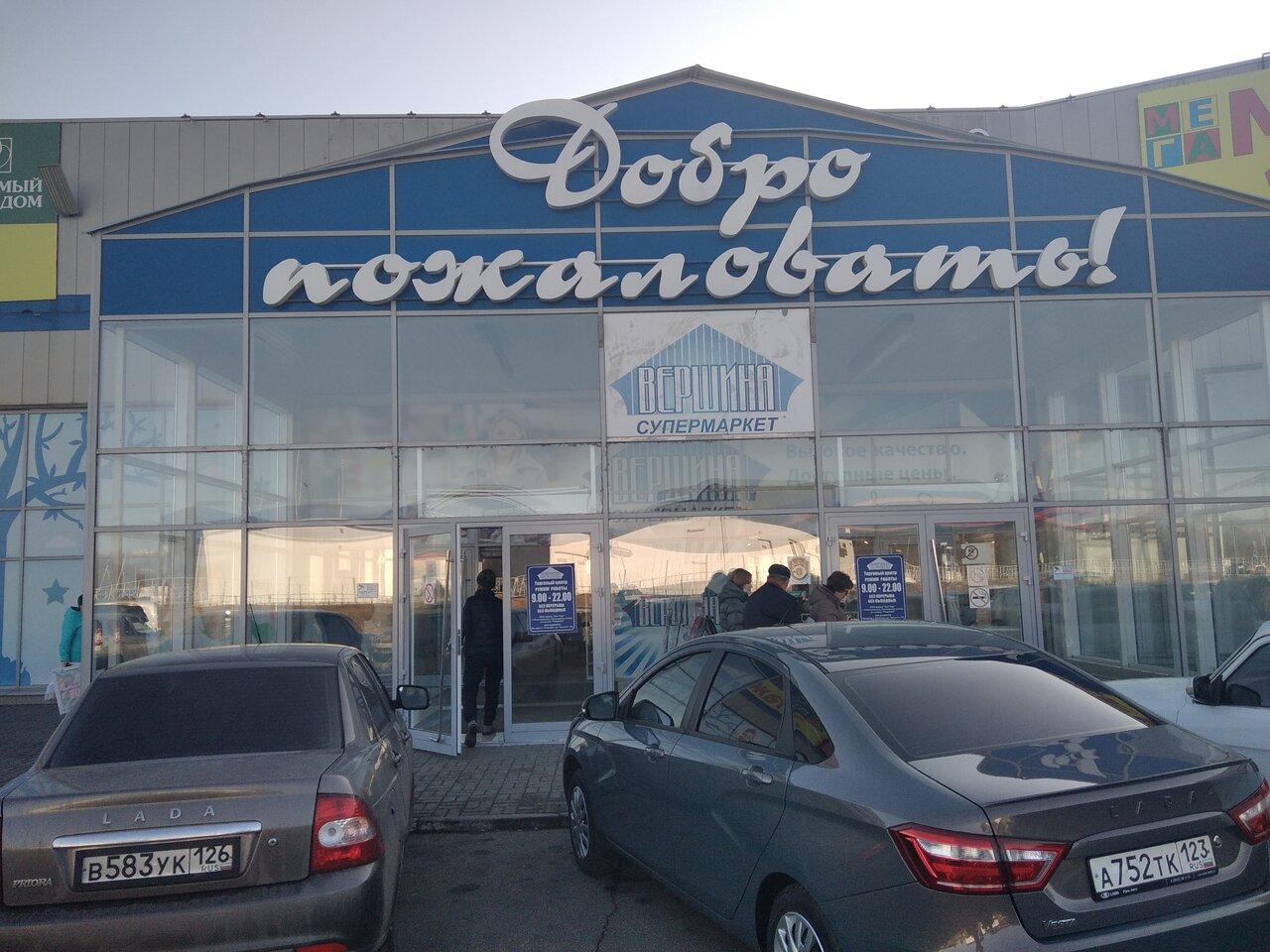Магазин Детский Мир Невинномысск