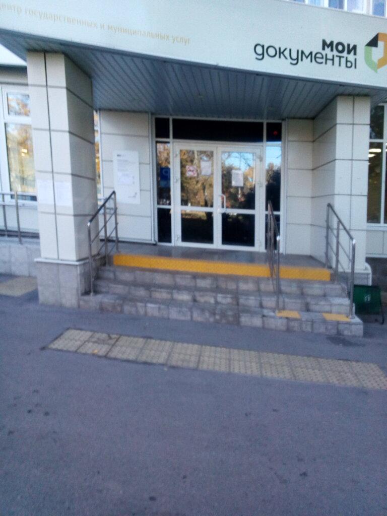 МФЦ — Мои документы — Ульяновск, фото №2