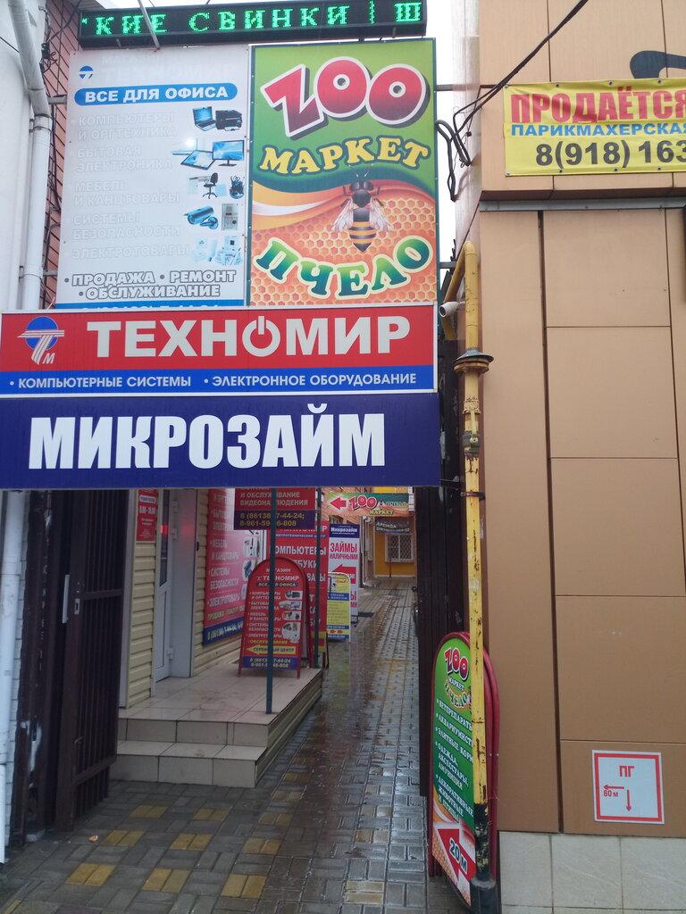 зоомагазин — ZooМаркет Пчеломаркет — Кропоткин, фото №1